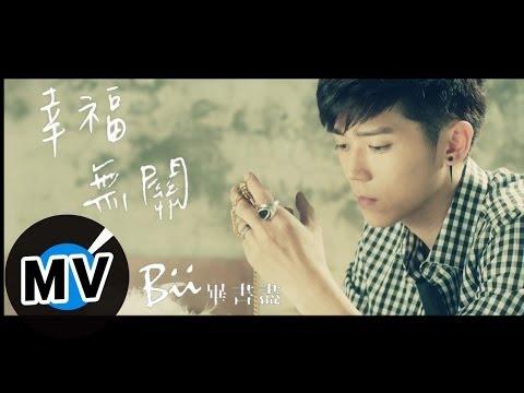 *首播* Bii畢書盡 - 幸福無關 (官方完整版MV) - 三立偶像劇『真愛黑白配』片尾曲