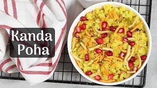 Kanda Poha Recipe Maharashtrian Style | How to make Kanda Poha | Easy Indian Breakfast Recipe