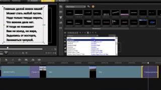 Уроки Корел. Corel VideoStudio X4. Урок 16. Титры Хорошее качество видео уроки для начинающих