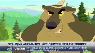 Шымкенттік аниматорлар «Көне құмыра сыры» атты жаңа мультфильм түсіріп жатыр