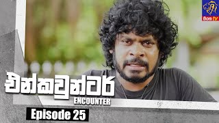 Encounter - එන්කවුන්ටර් | Episode 25 | 14 - 06 - 2021 | Siyatha TV Thumbnail