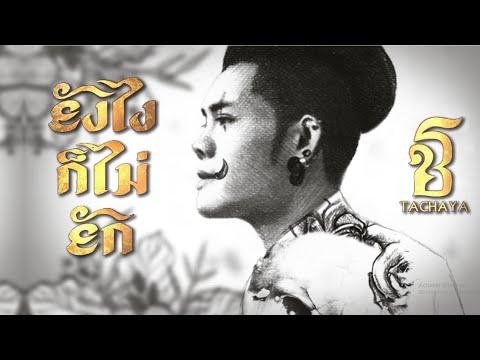ยังไงก็ไม่ยัก[Why?] - เก่ง ธชย (TACHAYA) [Official Lyric Video]