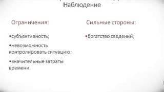 Психология - урок 4  - Методы психологии