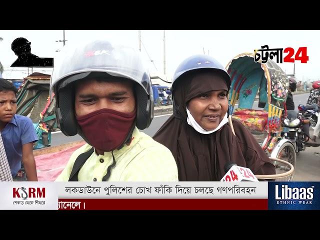 লকডাউনে পুলিশের চোখ ফাঁকি দিয়ে চলছে  গণপরিবহন || chattala24|| exclusive||