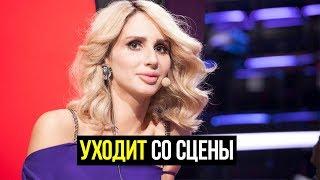 Светлана Лобода уходит со сцены
