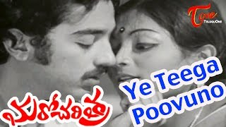 Maro Charitra Movie Songs | Ye Teega Puvvuno (Female) Video Song | Kamal Hasan, Saritha