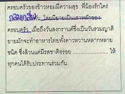 ข้อสอบO-NET ป.6 ปี2552 : ภาษาไทย ข้อ25