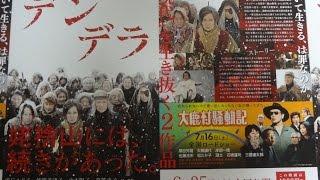 デンデラ 劇場パンフレット 映画チラシ 2011年6月25日公開 【映画鑑賞&...