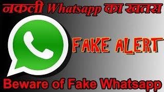 Fake Whatsapp application found on Google Playstore- Beware of Fake Whatsapp