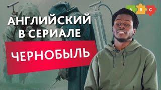 Английский в сериале «Чернобыль» | Puzzle English
