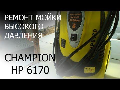 Полный ремонт мойки высокого давления Champion Hp6170