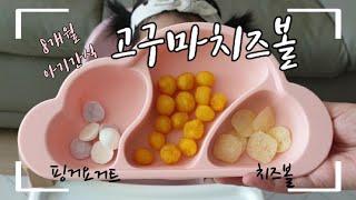 [아기간식]8개월아기 고구마치즈볼 만들기 / 아기먹방