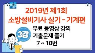 2019년 제1회 소방설비기사 실기(기계편) 7번 ~ …
