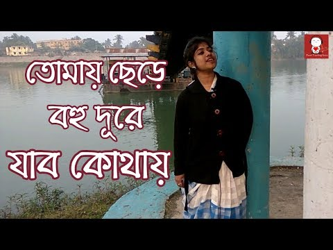 Tomay Chere Bohu Dure Jabo Kothay (Female Version) ~ Ft. Eshika Talapatra ~ Heart Touching Voice