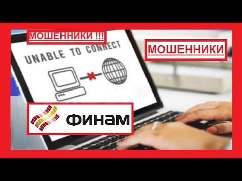Финам - методы КИДАЛОВА Forex трейдеров через СБОИ ТОРГОВОЙ ПЛАТФОРМЫ Finam