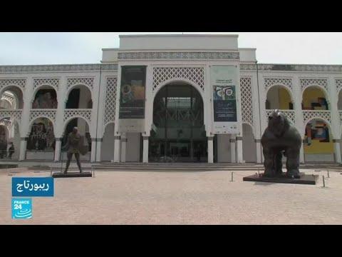 المغرب: مؤسسة المتحف الوطني تحتفل بعيدها العاشر وتتكيف مع الجائحة  - نشر قبل 2 ساعة