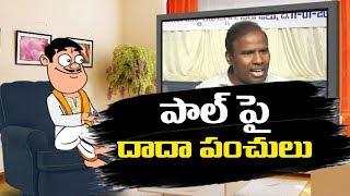 Dada Funny Talk With KA Paul Over His Praja Shanti Party | Pin Counter | iNews