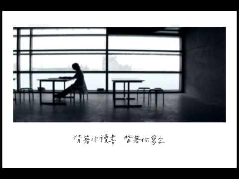 蘇打綠 sodagreen -【背著你】Official Music Video