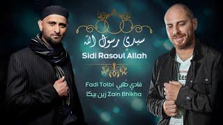 Gambar cover Fadi Tolbi Feat.Zain Bhikha I sidi rasoul allah فادي طلبي & زين بيكا I سيدي رسول الله