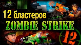 12 Бластеров ЗОМБИ СТРАЙК / 12 Blasters ZOMBIE-STRIKE review