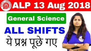 RRB ALP (13 Aug 2018, All Shifts) General Science Questions | Exam Analysis & Asked Questions |Day 3