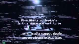 FIVE NIGHTS AT FREDDY S SONG RUS SUB Пять ночей фрэди
