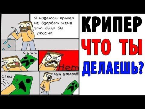 Лютые Приколы. МАЙНКРАФТ