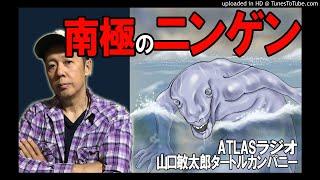 ATLASラジオ86:南極のニンゲンの正体とは