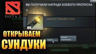 Dota 2. ОТКРЫВАЕМ 100+ СУНДУКОВ!  Immortal Treasure III (2018)