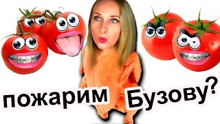 Новая пародия на Бузову Марина Федункив отдыхает!