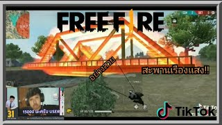 Free Fire | รวมคลิป ฟีฟาย ฮาๆเกรียนๆ [ในTikTok] #31 สะพานเรืองเเสงอย่างสวย