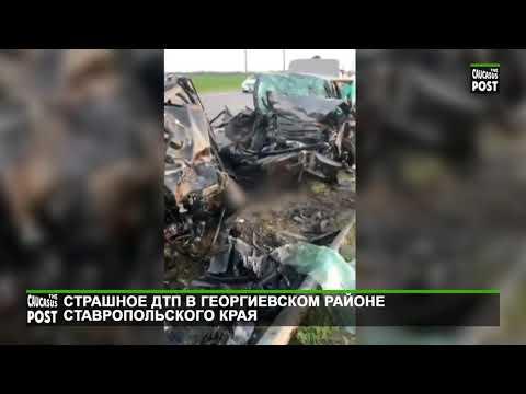 Страшное ДТП в Георгиевском районе Ставропольского края