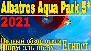 Египет 2021 Отель с большим аквапарком в безветренной бухте Albatros Aqua Park 5 Шарм эль Шейх