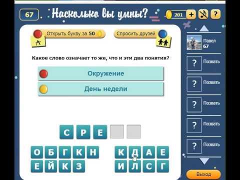 Ответы на игру Насколько Вы умны 66, 67, 68, 69, 70 уровень в одноклассниках