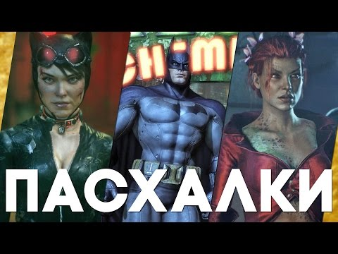 Batman Arkham City секреты