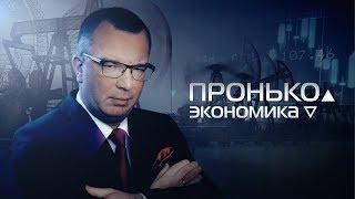 Пронько.Экономика: Команде Набиуллиной дали жесткий отпор! (в студии Виктор Семенов)