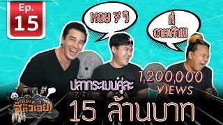 เพื่อนรักสัตว์เอ๊ย-ปลากระเบนสวยงาม-stingray-in-thailand-l-ep-15
