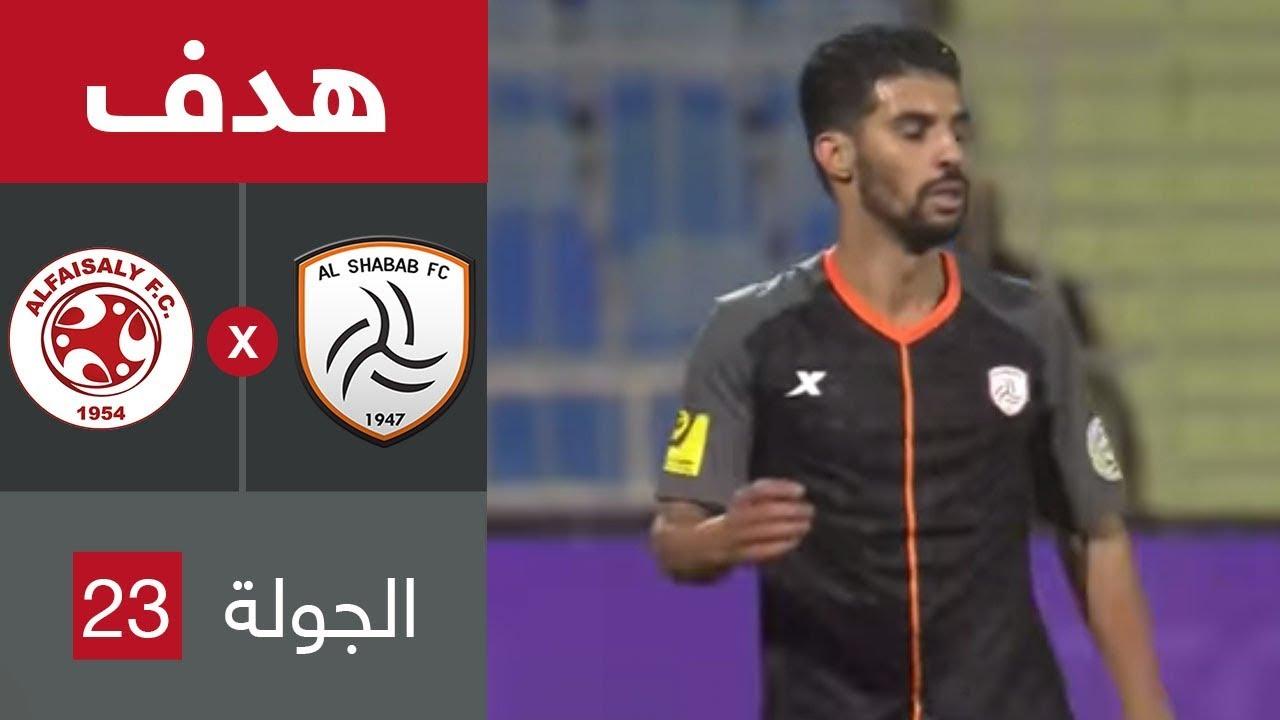 هدف الشباب الثاني ضد الفيصلي (مبارك بوصوفه) في الجولة 23 من دوري كأس الأمير محمد بن سلمان للمحترفين