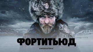 Фортитьюд   3 сезон    Трейлер