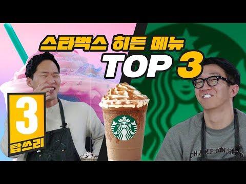 스타벅스에서 꼭 먹어야 하는 히든 메뉴 TOP3 리뷰 [탑쓰리]