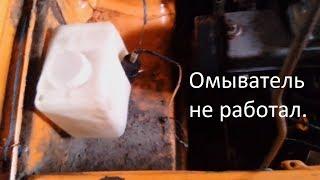 ремонт проводки омывателя 2113