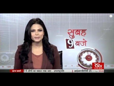 Hindi News Bulletin | हिंदी समाचार बुलेटिन – Apr 17, 2018 (9 am)