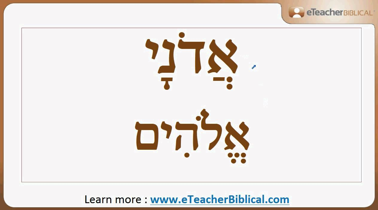 how to write jehovah in hebrew