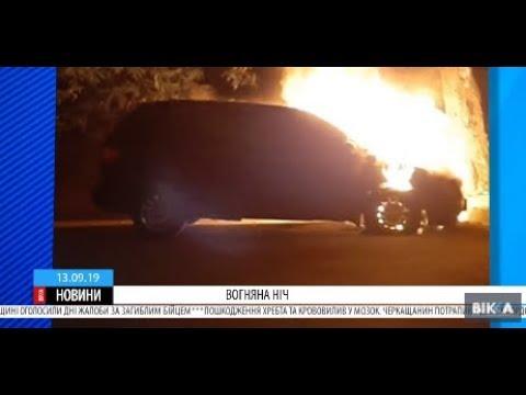 ТРК ВіККА: Перед пожежею свого автомобіля секретар Черкаської міськради отримав перші погрози