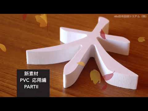 【自社開発】【新素材】【立体文字】【3D】PVC文字