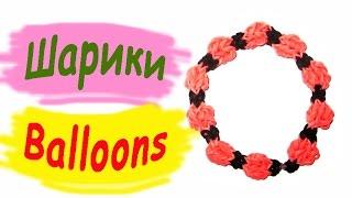 Rainbow Loom Bands. Браслет из резинок. Шарики. Плетение на станке / Bracelet gum. Balloons