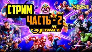 Marvel Strike Force Стрим - Открываем сферы Роя\\Идем в топ на Земо