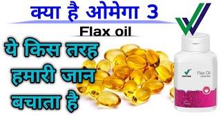 VESTIGE FLAXSEED OIL BENEFITS OF FLAX OIL ALSI KE FAYADE VESTIGE FLAXOIL KE FAYADE