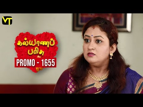 Kalyanaparisu Tamil Serial Episode 1655 Promo on Vision Time. Let's know the new twist in the life of  Kalyana Parisu ft. Arnav, srithika, Sathya Priya, Vanitha Krishna Chandiran, Androos Jesudas, Metti Oli Shanthi, Issac varkees, Mona Bethra, Karthick Harshitha, Birla Bose, Kavya Varshini in lead roles. Direction by AP Rajenthiran  Stay tuned for more at: http://bit.ly/SubscribeVT  You can also find our shows at: http://bit.ly/YuppTVVisionTime  Like Us on:  https://www.facebook.com/visiontimeindia