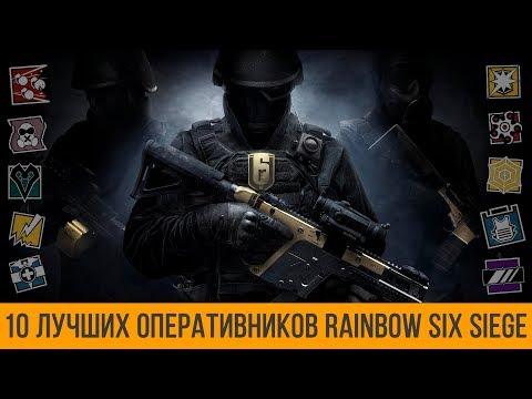TOP 10 Operators Rainbow Six Siege